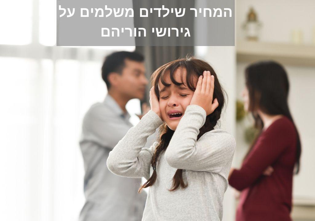 נילי הררי: מהו המחיר שמשלמים ילדים להורים גרושים?