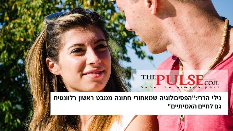"""נילי הררי לTHE PULSE: """"ניתן ליישם את עקרונות התכנית חתונה ממבט ראשון גם בחיים האישיים שלנו"""""""